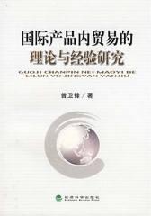 国际产品内贸易的理论与经验研究(仅适用PC阅读)