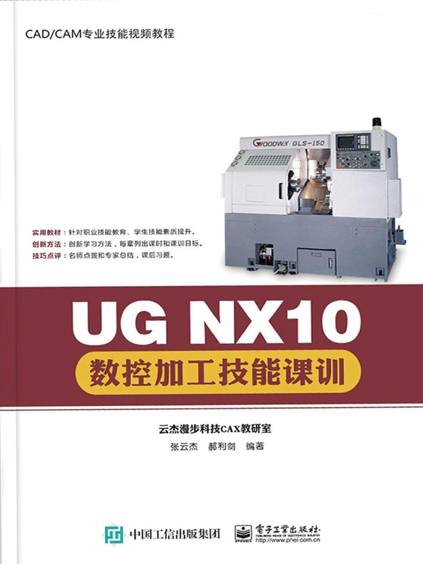 UG NX10数控加工技能课训