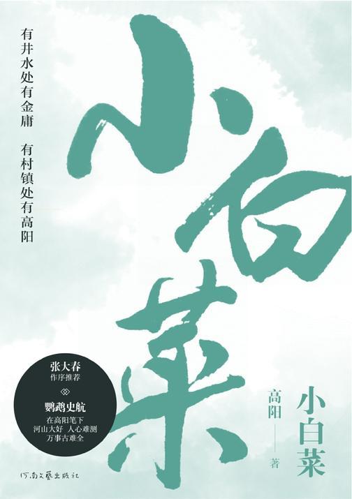 小白菜(全二册)