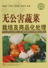 无公害蔬菜栽培及商品化处理(仅适用PC阅读)
