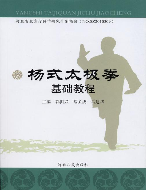 杨式太极拳基础教程