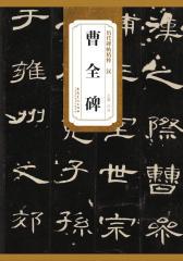 历代碑帖精粹-汉-曹全碑