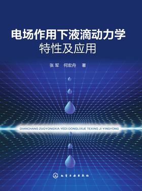 电场作用下液滴动力学特性及应用