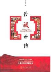 珍藏世博:上海世博的全景式文化解读(试读本)