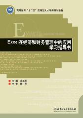 Excel在经济和财务管理中的应用学习指导书