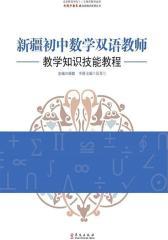 新疆初中数学双语教师教学知识技能教程