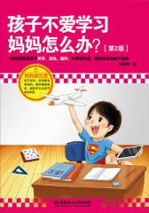 孩子不爱学习,妈妈怎么办(第2版)