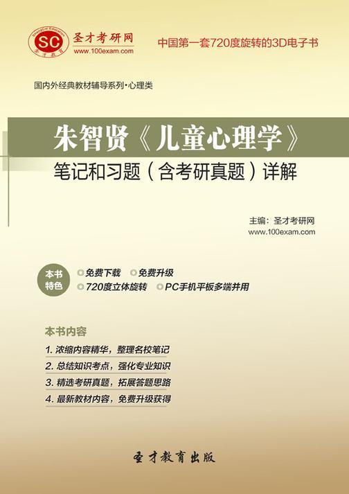朱智贤《儿童心理学》笔记和习题(含考研真题)详解