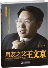 用友之父王文京:从软件作坊到软件大王(试读本)