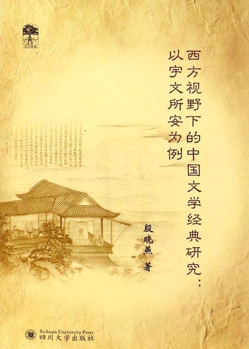 西方视野下的中国文学经典研究:以宇文所安为例