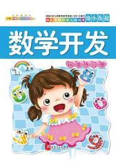 幼儿情景阶梯互动训练-上-数学开发-同步练习册