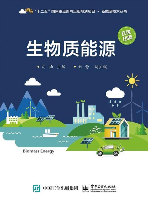生物质能源