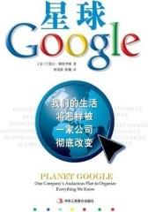 星球Google(试读本)