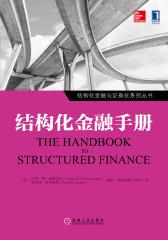 结构化金融手册