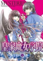 皇家魔女学院:小魔女与吸血鬼的爱恋(试读本)