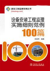设备安装工程监理实施细则范例100篇
