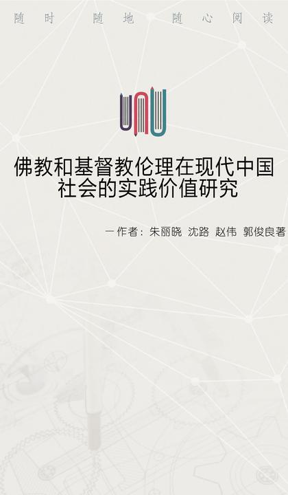 佛教和基督教伦理在现代中国社会的实践价值研究