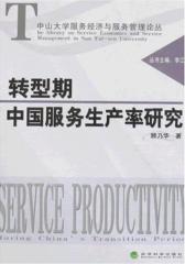 转型期中国服务生产率研究(仅适用PC阅读)