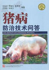 猪病防治技术问答