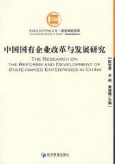 中国国有企业改革与发展研究