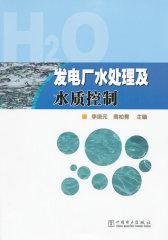 发电厂水处理及水质控制(仅适用PC阅读)