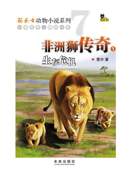 非洲狮传奇(1)生存危机