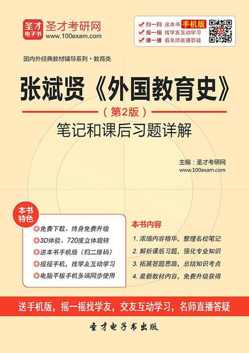 张斌贤《外国教育史》(第2版)笔记和课后习题详解