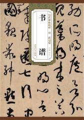 历代碑帖精粹-唐-孙过庭-书谱