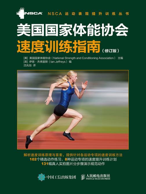 美国国家体能协会速度训练指南(修订版)