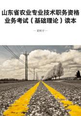 山东省农业专业技术职务资格业务考试(基础理论)读本