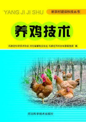 新农村建设科技丛书:养鸡技术(仅适用PC阅读)