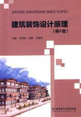 建筑装饰设计原理(第2版)