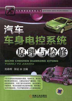 汽车车身电控系统原理与检修