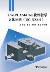 CAD CAM CAE软件教学立体词典(UG NX6.0)(仅适用PC阅读)