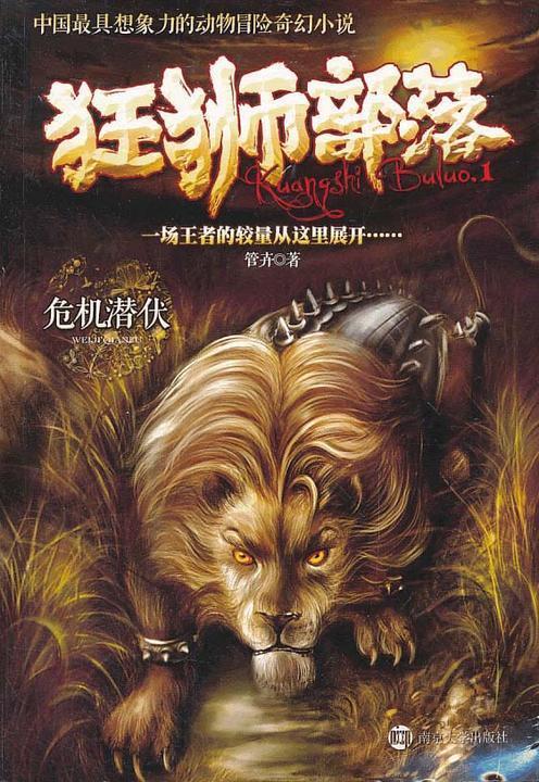 狂狮部落1危机潜伏