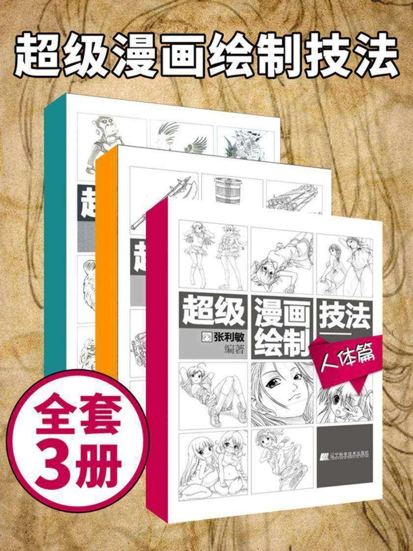 超级漫画绘制技法(套装三册)