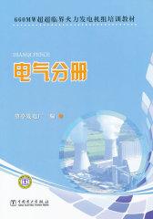 660MW超超临界火力发电机组培训教材.电气分册