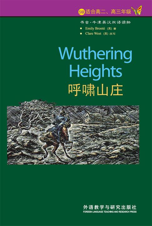 呼啸山庄 Wuthering Heights