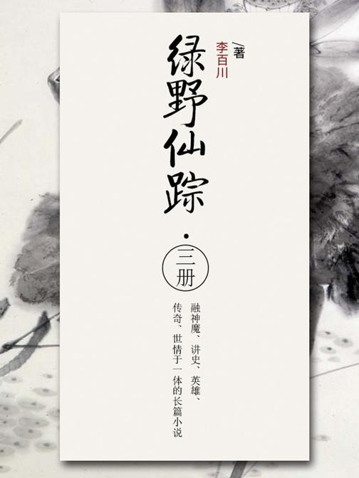 绿野仙踪(三)