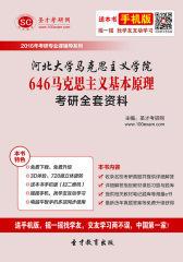 2016年河北大学马克思主义学院646马克思主义基本原理考研全套资料(仅适用PC阅读)