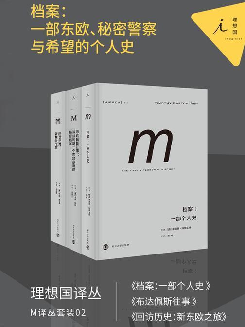 M译丛套装02:档案:一部东欧、秘密警察与希望的个人史(套装共3册)
