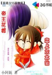 帝王花嫁:恋上灰太狼--第2部