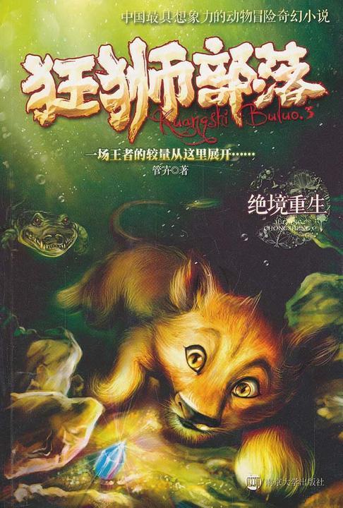 狂狮部落3绝境重生