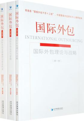 国际外包(共3册)