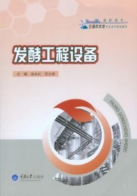 发酵工程设备