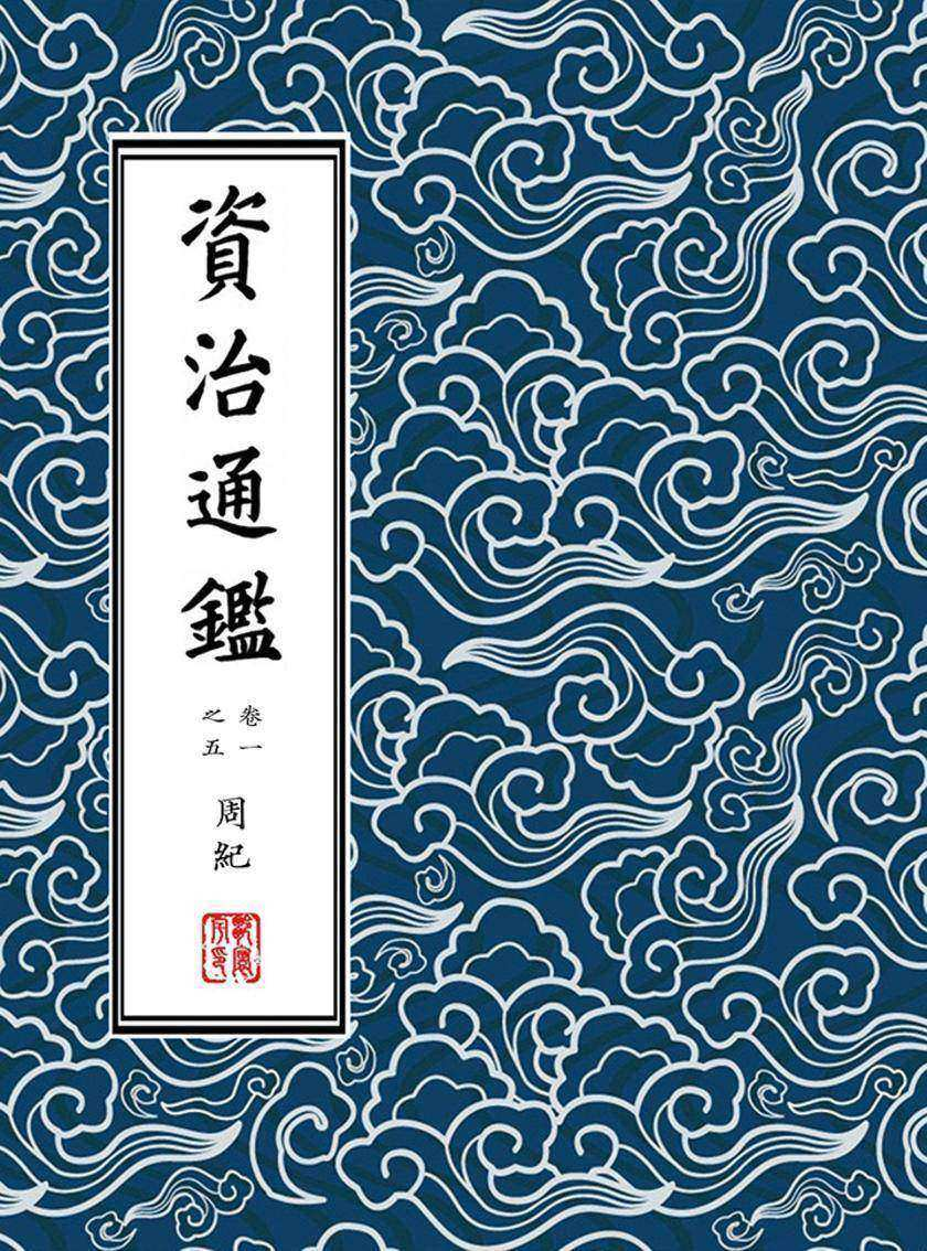 資治通鑑·繁體豎排版(胡三省注)冊一(电子杂志)