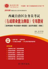 [3D电子书]圣才学习网·2015年西藏自治区公务员考试《行政职业能力测验》专用教材【备考指南+考点精讲+典型题(含历年真题)详解】(仅适用PC阅读)