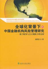 全球化背景下的中国金融机构风险管理研究:基于财务与会计视角下的分析(仅适用PC阅读)