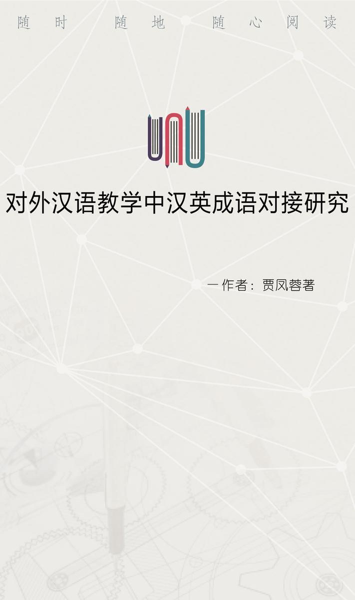 对外汉语教学中汉英成语对接研究