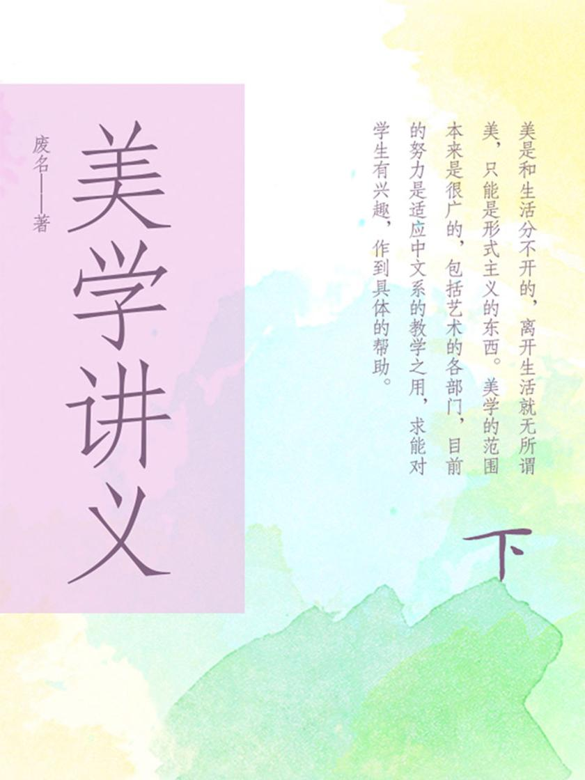 美学讲义(下)